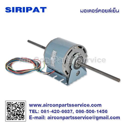 มอเตอร์คอยล์เย็น SIRIPAT รุ่น FB2-1/3TB-SE