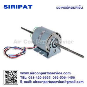 มอเตอร์คอยล์เย็น SIRIPAT รุ่น FB2-3/4TA-PNG