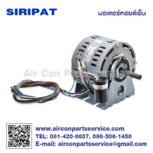 มอเตอร์คอยล์เย็น SIRIPAT รุ่น FB4-1/3TY4-SE