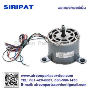มอเตอร์คอยล์เย็น SIRIPAT รุ่น FD1-1/10TCL-SE