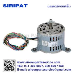 มอเตอร์คอยล์เย็น SIRIPAT รุ่น FD1-1/15TCL-SE