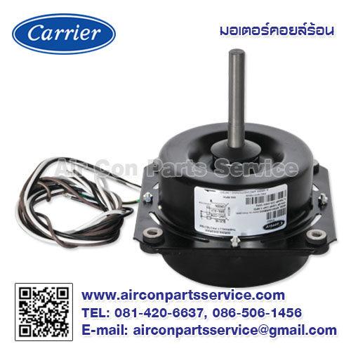 มอเตอร์คอยล์ร้อน Carrier รุ่น MRP010047