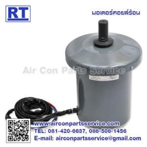 มอเตอร์คอยล์ร้อน RUAMTHONG รุ่น RT490-61-24