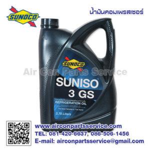 น้ำมันคอมเพรสเซอร์ SUNISO 3GS
