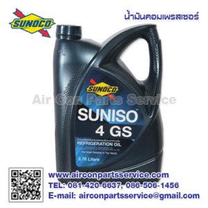 น้ำมันคอมเพรสเซอร์ SUNISO 4GS