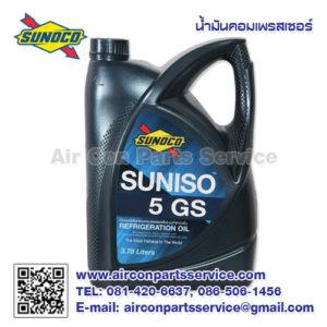 น้ำมันคอมเพรสเซอร์ SUNISO 5GS