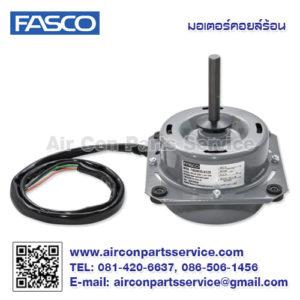 มอเตอร์คอยล์ร้อน FASCO รุ่น 7456KVS-A12S