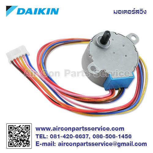 มอเตอร์สวิงแอร์ DAIKIN รุ่น 0941675L