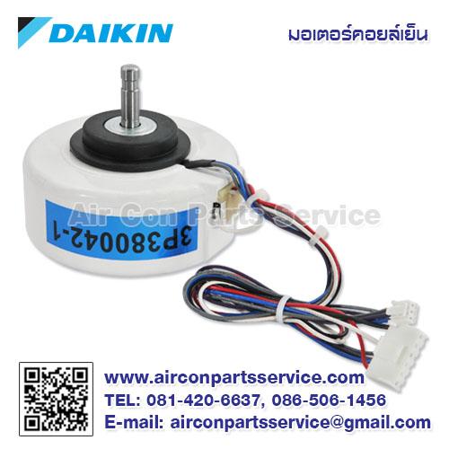 มอเตอร์คอยล์เย็น DAIKIN รุ่น 1602517L