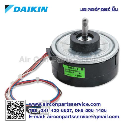 มอเตอร์คอยล์เย็น DAIKIN รุ่น 4016166L