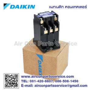 แมกเนติก คอนแทคเตอร์ DAIKIN รุ่น 1385975L