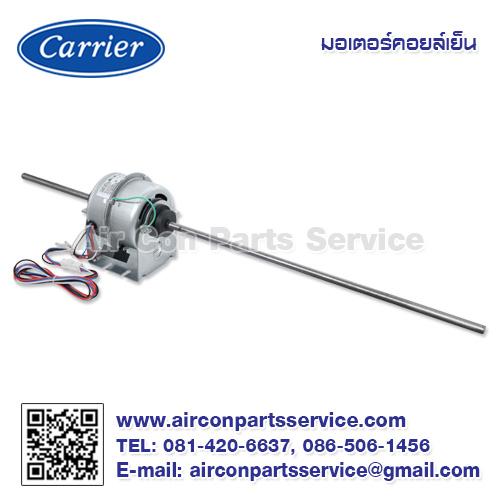 มอเตอร์คอยล์เย็น Carrier รุ่น 1601-100-111