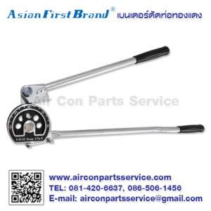เบนเดอร์ดัดท่อทองแดง Asian First Brand รุ่น CT-364A-10