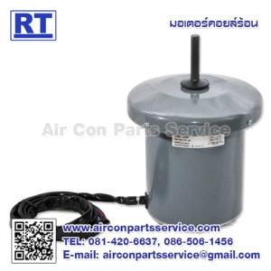 มอเตอร์คอยล์ร้อน RUAMTHONG รุ่น RT465-3/4 HP