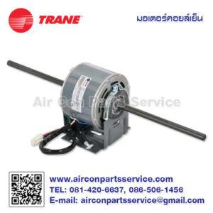 มอเตอร์คอยล์เย็น TRANE รุ่น 024-0386-002