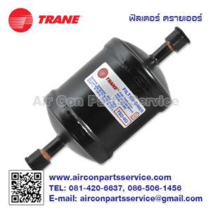 ฟิลเตอร์ ดรายเออร์ TRANE รุ่น TSD-053