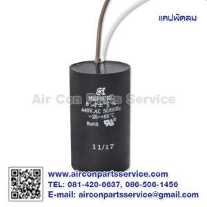 แคปพัดลม ขนาด 8 uF 440V