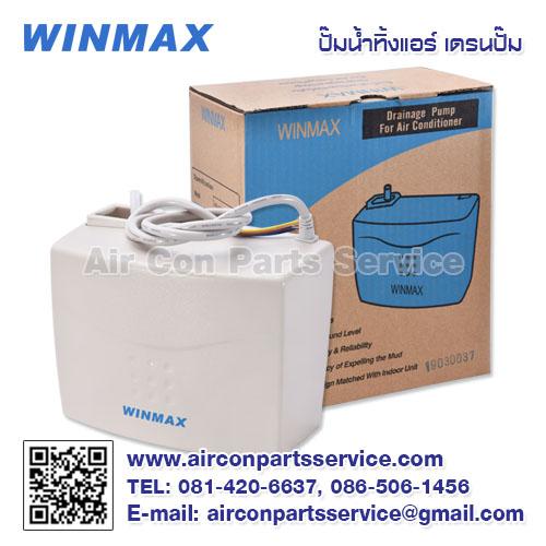 ปั๊มน้ำทิ้งแอร์ WINMAX รุ่น PB-40226BM