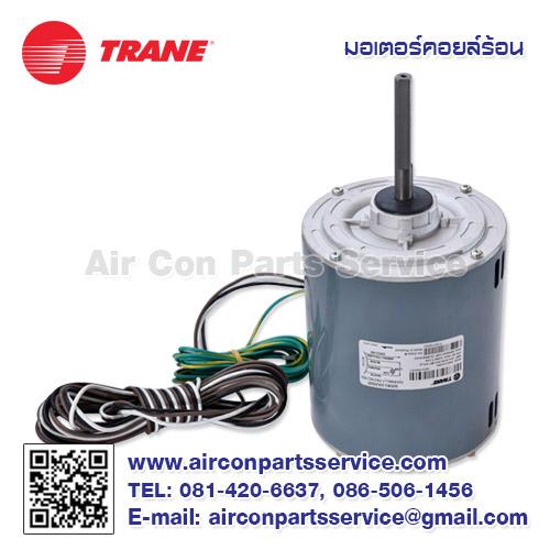 มอเตอร์คอยล์ร้อน TRANE รุ่น 690416650001
