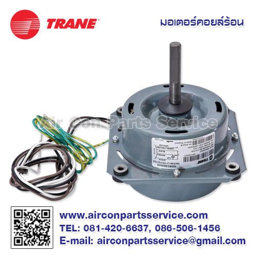 มอเตอร์คอยล์ร้อน TRANE รุ่น 690416660001