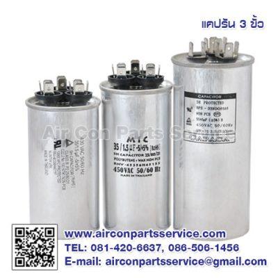 Run Capacitor 3 poles