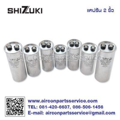 Shizuki Run Capacitor